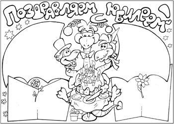 Открытка раскраска с юбилеем