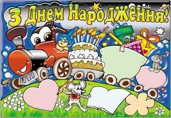 Поздравление с днем рождения в лагере