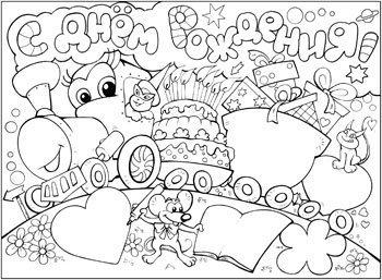 Раскраски с днём рождения для мальчиков