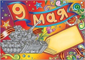 Детские плакаты на 9 мая смотреть бесплатно